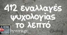 Life Quotes, Funny Quotes, Funny Memes, Jokes, To Infinity And Beyond, Greek Quotes, Picture Quotes, Laughter, Mood