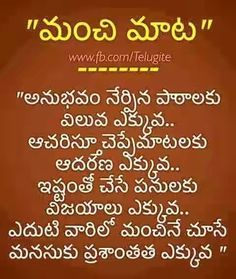 Telugu Inspirational Quotes, Motivational Picture Quotes, Heart Quotes, Me Quotes, Kalam Quotes, Devotional Quotes, Life Lesson Quotes, Mindfulness Quotes, Good Morning Quotes