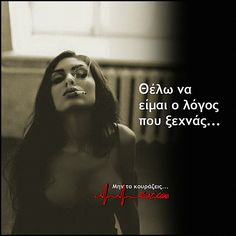 Greek Quotes, Woman, Movie Posters, Life, Film Poster, Women, Billboard, Film Posters