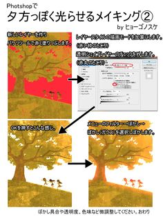 Digital Art Tutorial, Digital Painting Tutorials, Art Tutorials, Pc Drawing, Drawing Tips, Animation Reference, Drawing Reference, How To Drow, Comic Tutorial