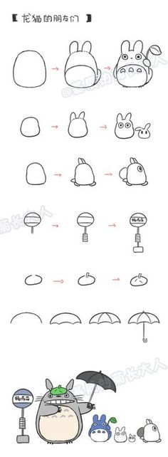 How to draw totoro hoy vamos a aprender a dibujar a totoro. Today we will learn to draw Totoro Kawaii Drawings, Doodle Drawings, Doodle Art, Easy Drawings, Kawaii Doodles, Cute Doodles, Drawing Techniques, Drawing Tips, Drawing Ideas
