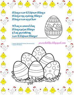 Τραγούδια για το Πάσχα και φυλλάδια εργασίας Easter Art, Bullet Journal, Blog, Note Cards, Blogging