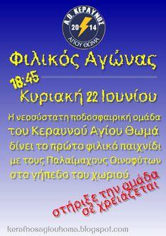 φιλικός αγώνας #kerafnos #palaimaxoi #agiosthomas #oinofyta #football #viotia