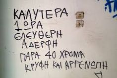 Image result for συνθηματα σε τοιχους Mouths, Anarchy, Revolution, Greek, Therapy, Walls, Funny, Humor, Funny Parenting
