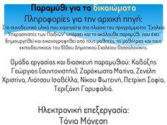 """""""Η ζωή στη Λουλουδούπολη"""": ένα παραμύθι για τα δικαιώματα των παιδιών Teacher, Messages, Education, Professor, Teachers, Onderwijs, Text Posts, Learning"""