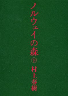 ノルウェイの森 下 (講談社文庫) 村上 春樹 http://www.amazon.co.jp/dp/406274869X/ref=cm_sw_r_pi_dp_Ns0pub13ZTEVT