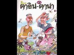 ตาอินกับตานา แต่งโดย เนาวรัตน์ พงษ์ไพบูลย์  เป็นหนังสือนิทานภาพ เหมาะสำหรับเด็กวัย 7-12 ปี