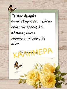 Greek Culture, Night Pictures, Good Morning Good Night, Greek Quotes, Sayings, Photography, Photograph, Lyrics, Fotografie