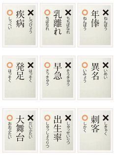 Kanji that is easy to make mistakes. Kaizen, Japanese Language, Japanese Design, Japanese Culture, You Are The Father, Trivia, Cool Things To Make, Cool Words, Vocabulary