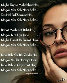 Chocolate Bowls, Secret Love Quotes, Girly Attitude Quotes, Urdu Shayri, Indian Party, Heartbroken Quotes, Sad Girl, Deep Words, One Sided