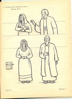 birth of isaac Isaak, Bible Crafts For Kids, Sunday School Crafts, John The Baptist, Bible Stories, Kirchen, Picasso, Nativity, Birth
