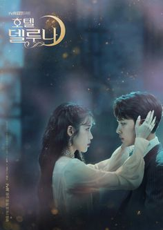 [Photo] Special Poster Added for the Korean Drama 'Hotel Del Luna' Korean Drama Movies, Korean Actors, Korean Dramas, Oppa Ya, Best Kdrama, Ghost World, Gumiho, Jin Goo, Drama Fever