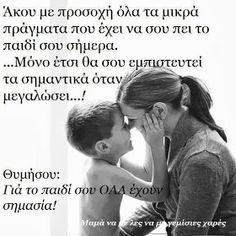 ΚΥΡΙΑΚΙΔΟΥ ΑΝΑΣΤΑΣΙΑ: Μαρτίου 2014 Happy Mother S Day, Mother Son, How To Take Photos, My Photos, Reiki Quotes, Life Code, Funny Baby Quotes, Mom Son, Family Kids