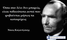 Passion Quotes, Life Quotes, Greek Language, Greek Culture, Greek Quotes, True Words, Famous Quotes, Greeks, Literature