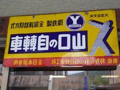 ホーロー看板 Japanese Style, Vintage Japanese, Showa Period, Vintage Ads, Old School, Signage, Pop Culture, Enamel, Retro