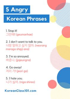 Learn even more #Korean words for negative emotions: https://www.koreanclass101.com/korean-vocabulary-lists/feeling-sad-learn-the-top-21-words-for-negative-emotions?src=fb_angry