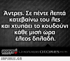 αστειες εικονες με ατακες Funny Greek Quotes, Funny Quotes, Life Quotes, Beatles Band, Free Therapy, Funny Statuses, Funny Thoughts, True Words, Sarcasm