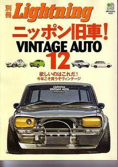 Lightning hako #lightning #hako #hakosuka #JDM #Skyline #KPGC10 #Godzilla #oilcooler #racecar #vintage