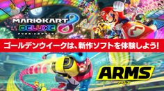 Japan - Nintendo hosting storefront experience events for Mario Kart 8 Deluxe and ARMS   - storefront experience events during Golden Week - try out both Mario Kart 8 Deluxe and ARMS - taking place at BIC CAMERA in Lazona Kawasaki on 29/30 April - other locations include AEON MALL in Makuhari New City Yodobashi Camera in Akiba and AEON MALL Kyoto Katsuragawa all on the 3rd/4th in May - special third day on May 5th at Yodobashi Camera Multimedia Akiba Store  from GoNintendo Video Games