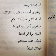 Things in life Arabic Text, Arabic Poetry, Arabic Words, Arabic Quotes, Cool Words, Wise Words, Arabic Proverb, Photo Quotes, Book Quotes