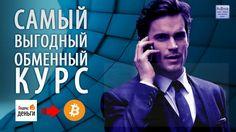 RuBitok /Обменник биткоин / Обмен яндекс деньги на биткоин