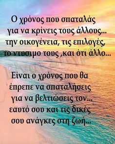 Feeling Loved Quotes, Love Quotes, Greek Quotes, Beautiful Mind, Saints, Mindfulness, Coding, Letters, Thoughts