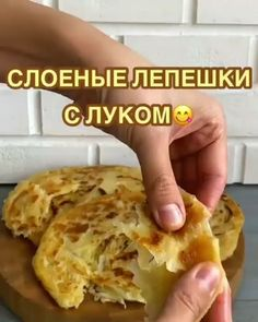 Russian Recipes, Street Food, Healthy Snacks, Food To Make, French Toast, Bakery, Food And Drink, Appetizers, Cooking Recipes