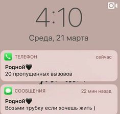 Russian Quotes, Cute Messages, Love Text, Cute Love Couple, Love Memes, My Mood, Teenage Love, In My Feelings, Wallpaper Quotes