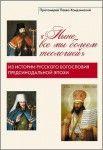 Павел Хондзинский - Ныне все мы болеем теологией - Из истории русского богословия