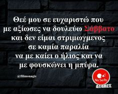 Greek Quotes, Funny Facts, Laugh Out Loud, Sarcasm, Just In Case, Hilarious, Jokes, Humor, Funny Fun Facts