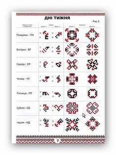 Symbols of Ukrainian embroidery Folk Embroidery, Embroidery Patterns, Loom Patterns, Cross Stitch Patterns, Pagan Symbols, Ethno Style, Lesson Planner, Ukrainian Art, Ukrainian Tattoo