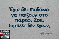 Find images and videos about funny, quotes and greek on We Heart It - the app to get lost in what you love. Funny Greek Quotes, Sarcastic Quotes, Funny Images, Funny Photos, Just Kidding, True Words, Just For Laughs, Funny Moments, Puns