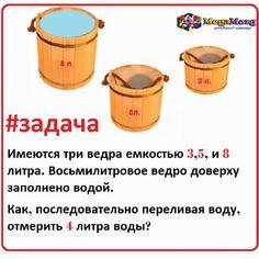 Решите #задача 1. на переливание? Имеется 8-литровый сосуд, заполненный водой, и…