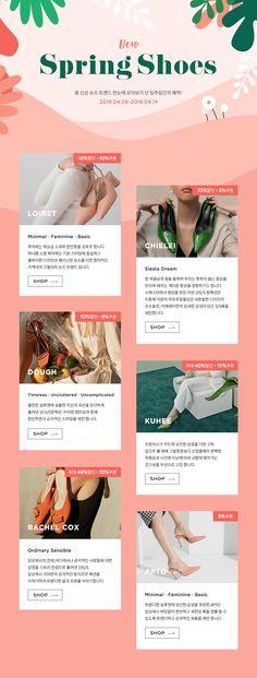 WIZWID:위즈위드 - 글로벌 쇼핑 네트워크 Web Design, Page Design, Layout Design, Graphic Design, Korean Products, Event Banner, Event Page, Spring Shoes, Advertising Design