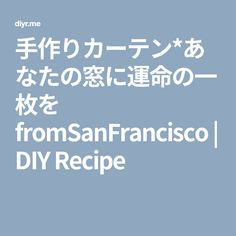 手作りカーテン*あなたの窓に運命の一枚を fromSanFrancisco | DIY Recipe Math Equations, Recipes, Rezepte, Food Recipes, Recipies, Recipe, Cooking Recipes
