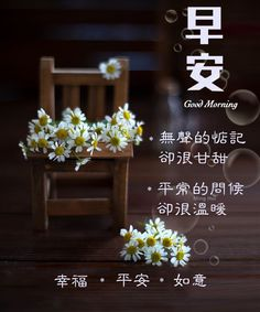 Chinese New Year Greeting, Morning Greetings Quotes, Morning Wish, Morning Images, I Am Awesome, Table Decorations, Chinese Quotes, Calligraphy, Rose
