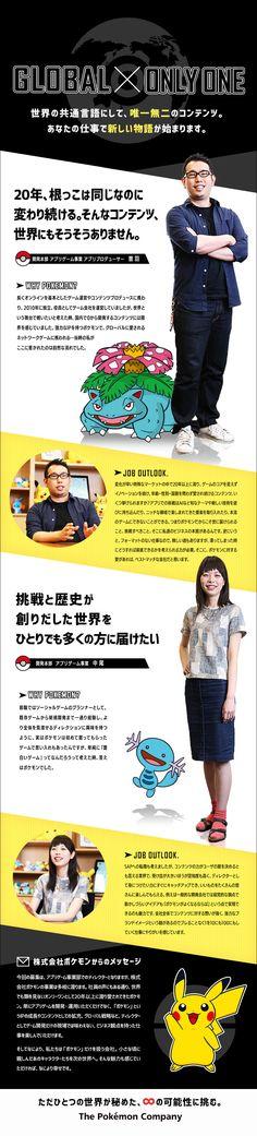 株式会社ポケモン/アプリ開発・運用ディレクターの求人PR - 転職ならDODA(デューダ)