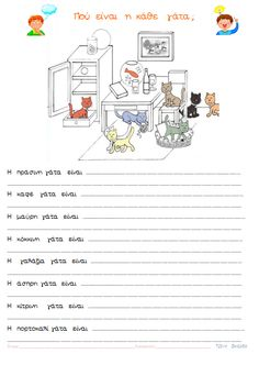 Έννοιες  Χώρου Receptive Language, Speech And Language, Grammar Worksheets, Preschool Worksheets, School Staff, I School, Language Activities, Writing Activities, Learn Greek