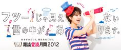 社団法人 日本雑誌協会 - 愛読月間2012
