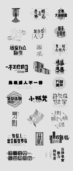Japan Graphic Design, Graphic Design Posters, Graphic Design Typography, Japanese Typography, Vintage Typography, Typography Fonts, Font Design, Lettering Design, Design Web