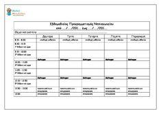 Εβδομαδιαίος Προγραμματισμός Νηπιαγωγείου Ipa, Sheet Music, Music Sheets