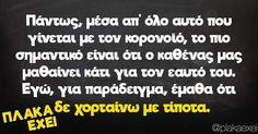 Funny Greek Quotes, Funny Quotes, Jokes, Humor, Funny Shit, Instagram, Popular, Corona, Funny Phrases
