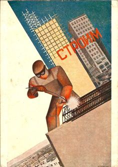 : Productive Arts : Postcard. Stroim. We Are Building | 1929. Design by Valentina Kulagina. Lithograph on cardboard.