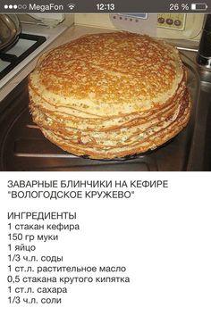 "Custard pancakes with kefir ""Vologda cr . - Fitness GYM- Заварные блинчики на кефире ""Вологодское кр… – Fitness GYM Custard pancakes on kefir ""Vologda cr … – # pancakes # Vologda # Custard # kefir # cr - Ukrainian Recipes, Russian Recipes, Good Food, Yummy Food, Tasty, Delicious Dishes, Russian Desserts, Food Photo, Sweet Recipes"