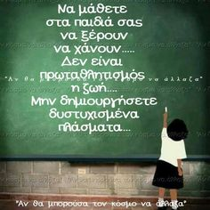 ταξίδι στη γνώση: Χάνω ή κερδίζω? Advice Quotes, Wisdom Quotes, Me Quotes, Motivational Quotes, Unique Quotes, Smart Quotes, Gentle Parenting, Parenting Quotes, Life Code