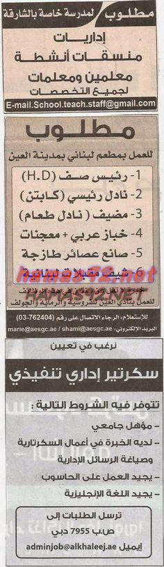 وظائف خالية مصرية وعربية: وظائف خالية من جريدة الخليج الامارات الخميس 20-11-...