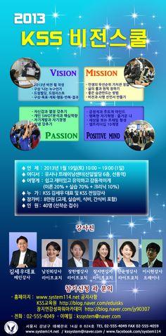 2013 KSS Vision School - 2013.1.19.sat