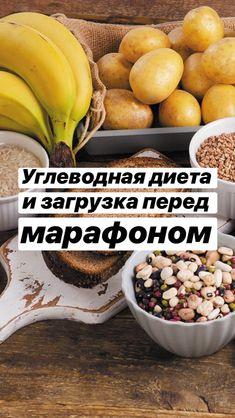 марафонская диета