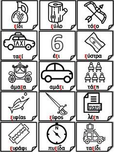 Learn Greek, Greek Language, Greek Alphabet, Speech Therapy Activities, Kids Education, Teacher, Letters, Learning, School