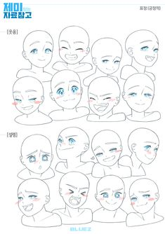 Drawing Face Expressions, Drawing Expressions, Anime Face Drawing, Anime Faces Expressions, Gesture Drawing, Manga Drawing Tutorials, Drawing Reference Poses, Drawing Tips, Hand Reference